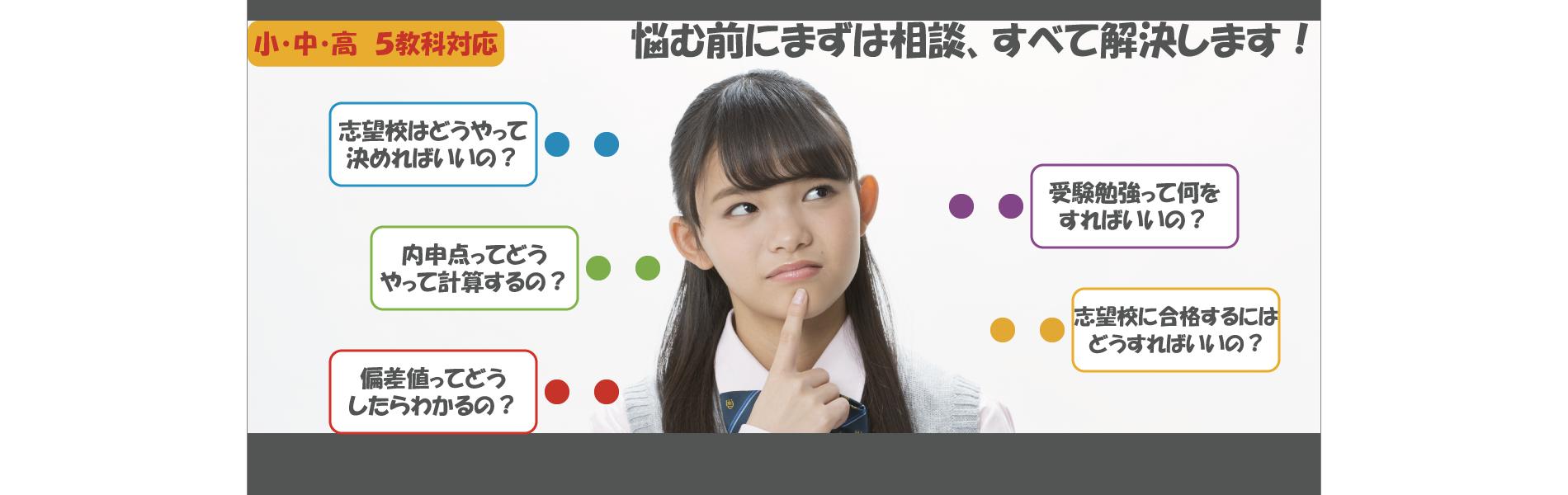 個別塾カラー/メッセージ