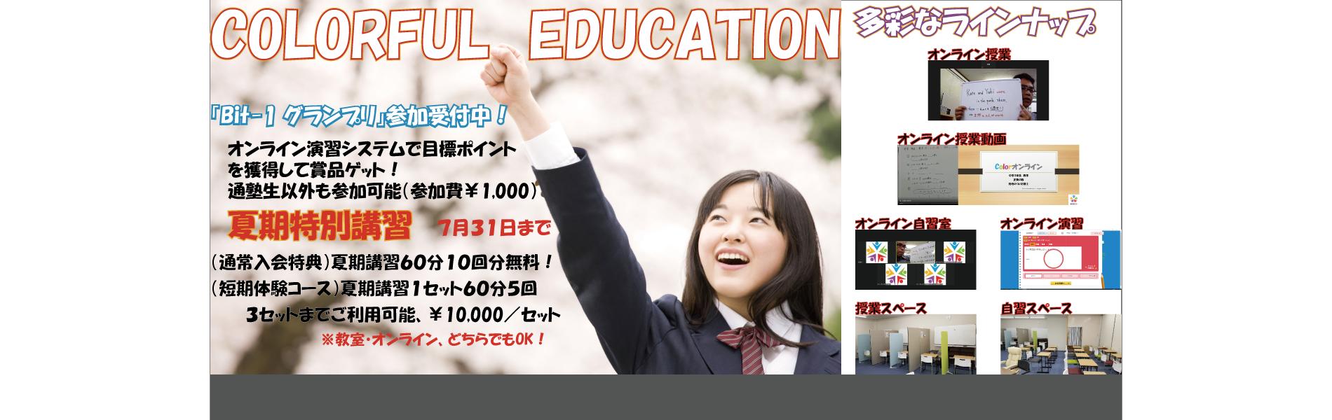 個別塾カラー/キャンペーン②