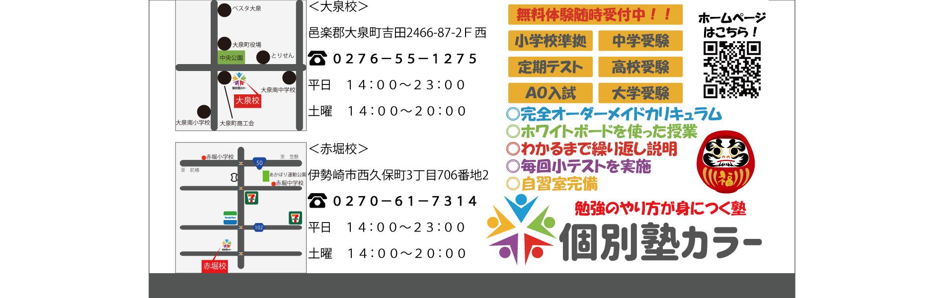 個別塾カラー/基本情報