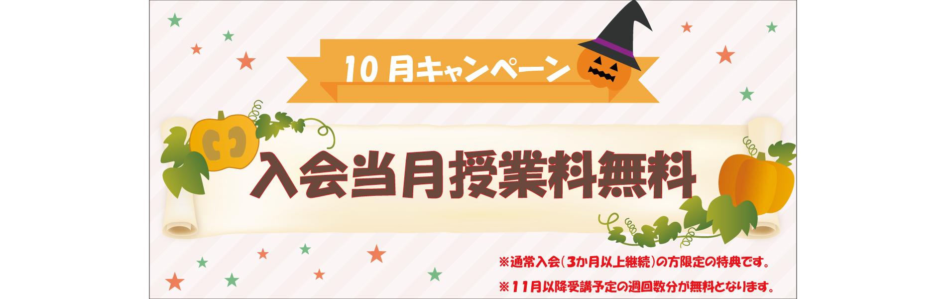 個別塾カラー/キャンペーン